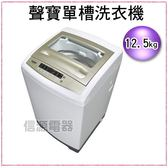 【信源】12.5公斤〞SAMPO聲寶3D立體水流洗衣機《ES-A13F(Q) 》--強化玻璃透明上蓋*線上刷卡*