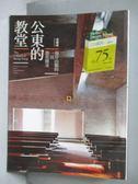 【書寶二手書T4/建築_ZKW】公東的教堂-海岸山脈的一頁教育傳奇_范毅舜
