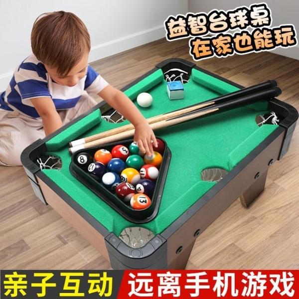 台球桌家用小型大人兒童迷你室內桌面台球玩具摺疊兒童大號親子 「免運」