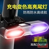 自行車尾燈山地車夜騎燈充電閃爍公路車騎行裝備配件【福喜行】