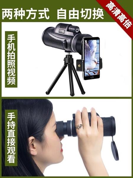 單筒手機望遠鏡高清高倍夜視非紅外人體透視特種兵成人演唱會拍照【萬聖夜來臨】