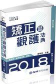 矯正暨觀護法典(監獄官.監所.觀謢人):2018法律工具書(保成)