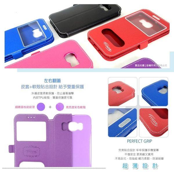 ★尊系列 雙視窗皮套/ASUS ZenFone Go ZB450KL 4.5吋/ZC451TG 4.5吋/ZC500TG 5吋/Go TV ZB551KL 5.5吋 保護套/手機套
