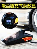 車載吸塵器車內汽車用大功率充氣泵洗車機家用小型專用DF 科技藝術館