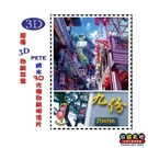 【收藏天地】台灣紀念品*3D明信片-九分老街 ∕文創 手帳 文具 禮品 小物 手冊