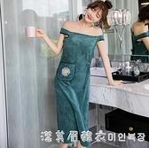 絲柏瑞浴巾女可穿可裹百變比純棉吸水速干不掉毛浴袍浴裙家用 美眉新品