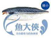 F1【魚大俠】FH153(營)挪威鯖魚片(110/140規格@鯖小)整件10KG
