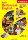 (二手書)新餐館英語