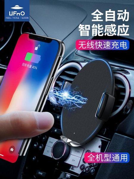 手機支架 車載手機無線充電器汽車支架蘋果8Xs出風口抖音多功能通用導航架 韓菲兒
