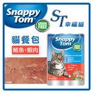 【力奇】ST幸福貓 貓餐包-鮪魚+蝦肉 85g -19元【添加omega 3】(C002D00)