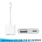 【妃航/免運】lightning to USB OTG 轉接頭/轉換器/讀卡器 相機/手機/平板/鍵盤 充電/備份/追劇