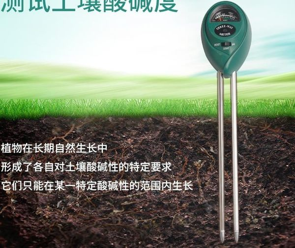 三合一園藝檢測儀 PH計 土壤濕度計 光照度測試儀 測量酸堿度PH值  維多原創 免運