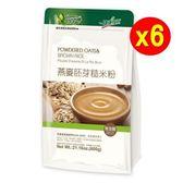 【健康時代】燕麥胚芽糙米粉(無糖) x6袋(600g/袋) ~100%天然