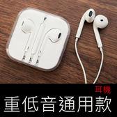 重低音 同款 線控麥克風副廠耳機for 富可視infocus 三星htc 華為oppo B