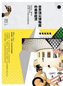 (二手書)世界頂尖博物館的美學經濟-博物館學+建築+設計的美學驚嘆號!