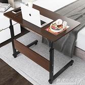 床邊桌臥室可移動簡約小桌子家用學生書桌簡易升降宿舍懶人電腦桌 遇见生活