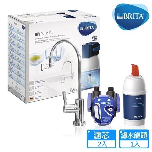 德國 BRITA mypure P1硬水軟化型櫥下濾水系統 +P1000濾芯(共2芯)【含免費到府標準安裝】