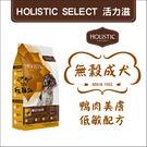 免運:Holistic Select活力滋〔鴨肉美膚低敏配方,無穀成犬,24磅〕
