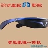 VR眼鏡 輕便VR一體機3D智慧視頻頭戴顯示器移動影院非全景MKS 快速出貨