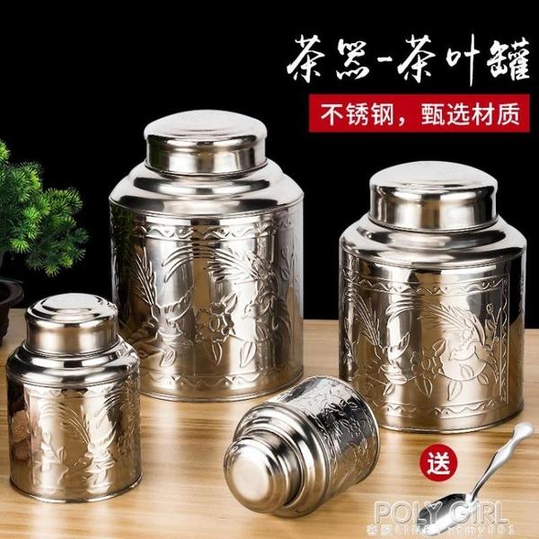 家用茶葉罐迷你便攜不銹鋼大號空茶盒小罐茶葉防潮包裝盒子密封罐 喜迎新春