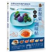 素餐桌調味帖(金牌冠軍的獨門調味料)