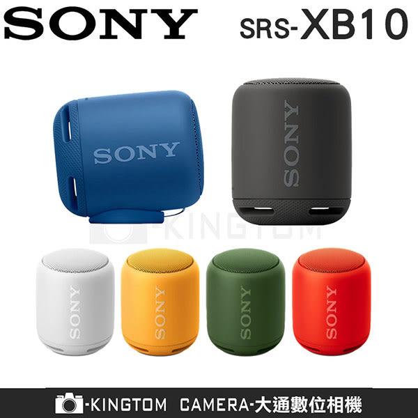 送KKBOX 30天 會員儲值卡 SONY 藍芽喇叭 SRS-XB10 防潑水 NFC 藍芽 喇叭 重低音 可串聯  公司貨~8/5止