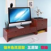 螢幕架 辦公室台式電腦增高架桌面收納置物墊高屏幕架子 顯示器底座支架 moon衣櫥