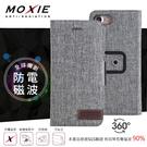 【現貨】Moxie X-SHELL iPhone 7 (4.7吋) 360°旋轉支架 電磁波防護手機套 超薄保護套 可插卡 可站立