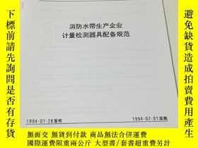 二手書博民逛書店#公安消防行業標準#消防水帶生產企業計量檢測器具配備規範(GA