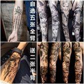 紋身貼紙 5全臂送2半臂 紋身貼防水男女持久3d花臂隱形仿真刺青性感紋身貼