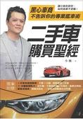 二手車購買聖經:黑心車商不告訴你的專業鑑車術