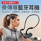 限時免運優惠【無痛配戴!輕量無感】R9骨傳導藍芽耳機/骨傳導耳機/運動耳機/防水耳機