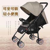 超輕便嬰兒推車可坐躺摺疊便攜式迷你幼兒童寶四輪手推傘車BB小孩 igo街頭潮人