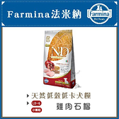 Farmina法米納[天然低穀低卡犬潔牙顆粒,LD-6雞肉石榴,2.5kg,義大利製](免運)