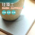 日本超夯 天然 珪藻土 硅藻土吸水方型 杯墊 皂墊_質物日誌Journal