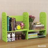 書架 伸縮書架置物架桌面兒童桌上收納架儲物柜辦公組合柜 nm8626【甜心小妮童裝】