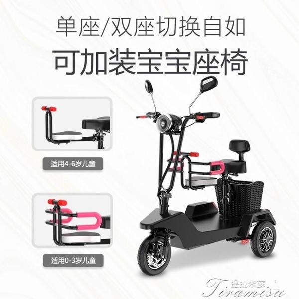 電動三輪車 電動三輪車老年電瓶車家用成人女士迷你小型接送孩子車老人代步車 快速出貨YYS