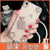 i12 pro max XS MAX iphone11 pro IX i8+ i7 plus xr 12 mini se 蘋果 珍珠香水 水鑽殼 手機殼 訂製