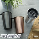 Ardor.SGS檢驗合格304不鏽鋼環保杯500ml附杯蓋露營咖啡野餐鋼杯(可另購刻字)【bb133】911 SHOP