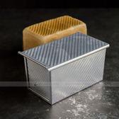 (附蓋)BreadLeaf 12兩 波紋不沾吐司模 450g精細折邊直角吐司盒麵包模 帶蓋吐司模B059
