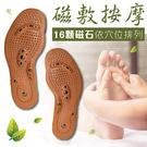 鞋墊【IAA009】16顆磁石按摩鞋墊(...