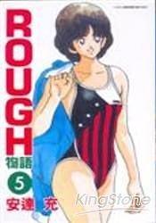 ROUGH物語05