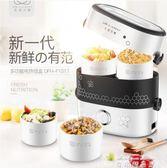 電熱飯盒 陶瓷保溫飯盒可插電加熱飯盒自動帶飯蒸熱飯 麥琪精品屋