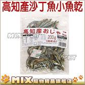 ◆MIX米克斯◆日本高知產小魚乾.沙丁魚200克