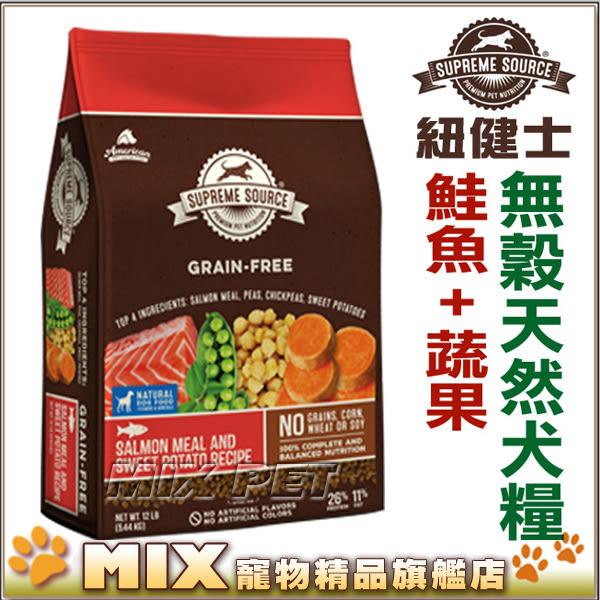 ◆MIX米克斯◆【嘗鮮體驗價99元】美國Supreme Source紐健士.低敏無穀天然犬糧《鮭魚+蔬果300g》