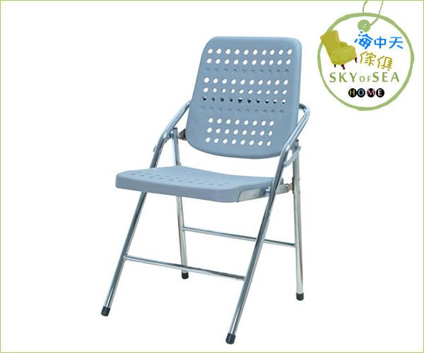 {{ 海中天時尚傢俱 }} C10 摩登時尚 會議椅系列 087-16 白宮塑鋼折合椅