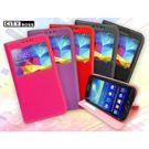 ✔Z3+ 手機皮套 SONY Xperia Z3 Plus (Z4) / 十字紋/ 視窗皮套/ 手機套/ 側掀/ 保護套/ CITY BOSS 望系列