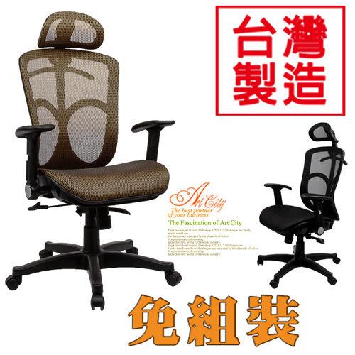 嘉事美卡比全網多功能辦公椅電腦椅人體工學洽談椅立鏡穿衣鏡書桌台灣製造免組裝.