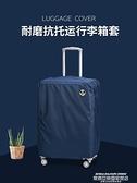 行李箱套 行李箱保護套耐磨適用新秀麗拉桿旅行箱皮箱外套子202428寸防塵罩 萊俐亞