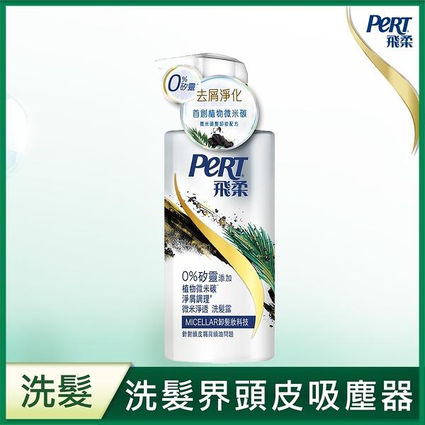 Pert 飛柔 淨屑調理微米淨透洗髮露300ml